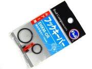 Держатель крючка хук кипер FuJi Kogyo Hook Keeper 5-16mm #EHKM-OR