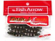 "Слаг Fish Arrow Flash-J 2.0"" #23 8шт/уп"
